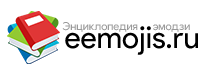 Энциклопедия эмодзи — поиск и значение эмодзи
